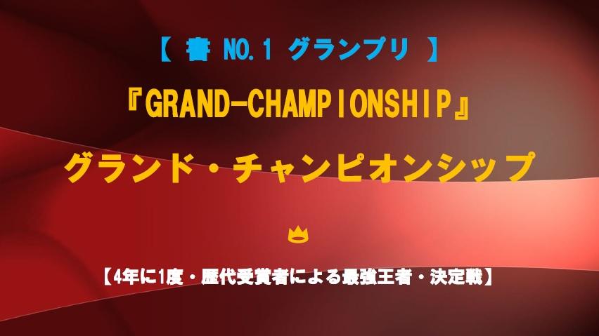 書 No-1 グランプリ・グランド・チャンピオンシップ大会