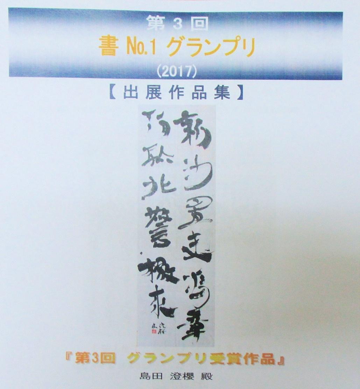 第3回 書 No-1 グランプリ(2017)作品集