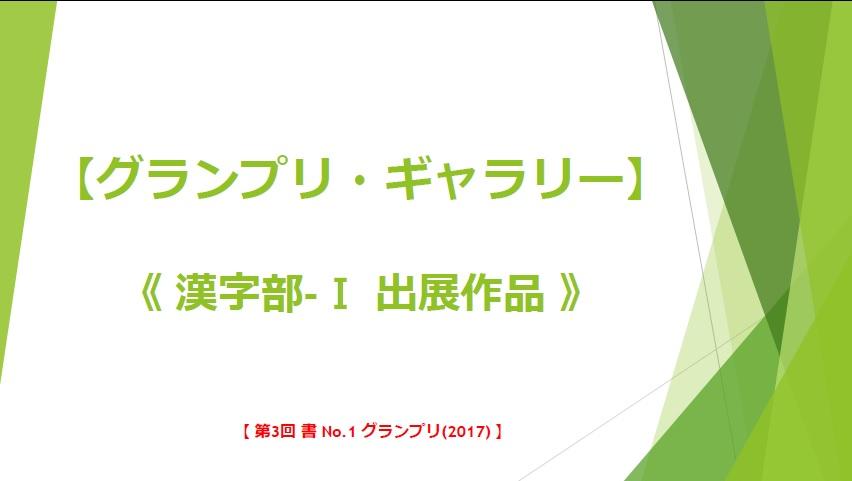 グランプリ・ギャラリー漢字部-Ⅰ-2017-0715-1411