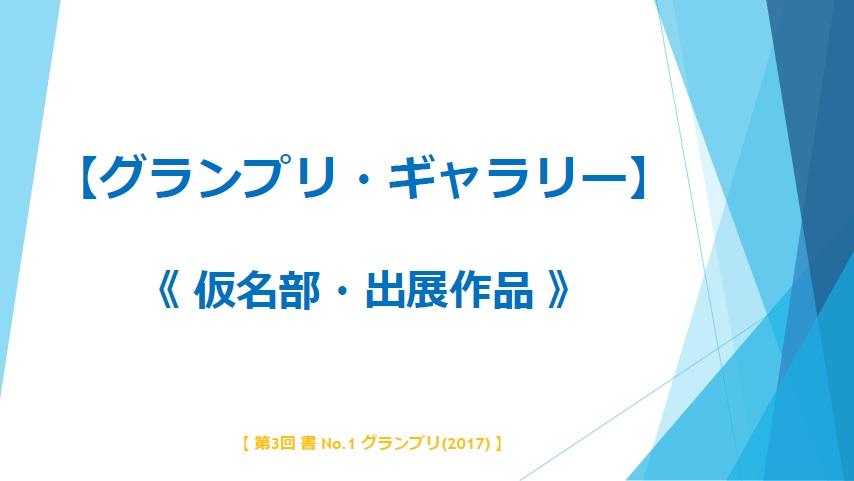 グランプリ・ギャラリー仮名部-2017-0715-1422
