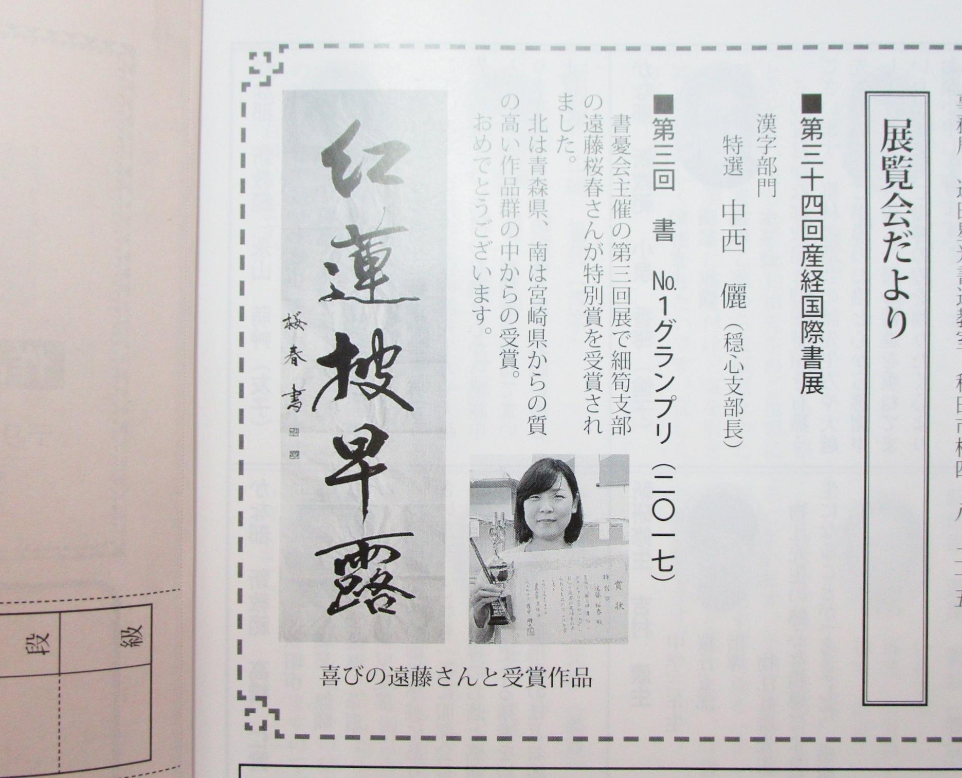第3回 書 No-1 グランプリ(2017) 広報-1