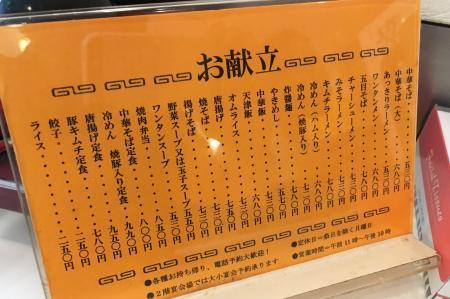 中華のサカイ7S