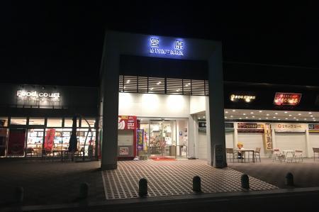 宮原SA上り1S