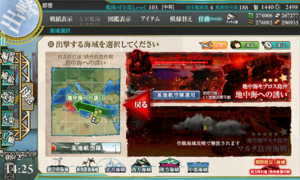 KanColle-170827-14250337.png