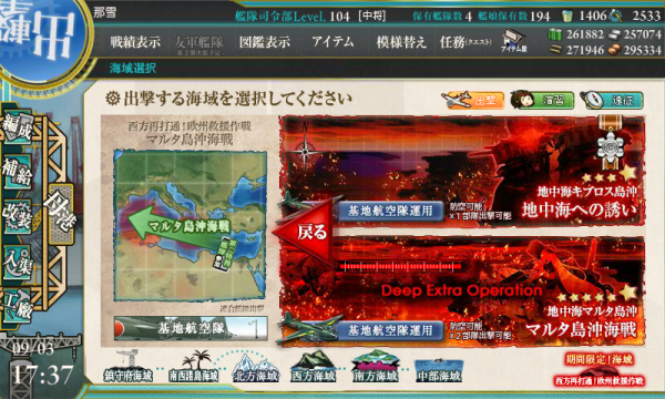 KanColle-170903-17374193.png