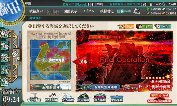 KanColle-170904-09244041.png