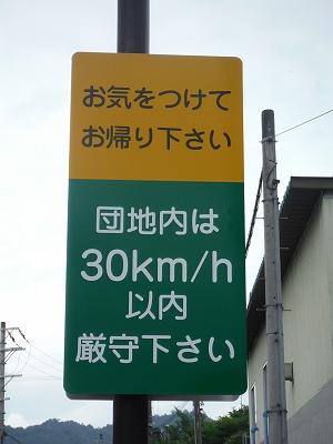 団地内速度標識30K
