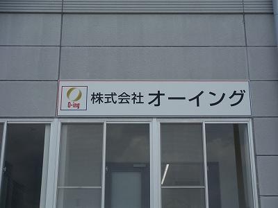 壁面サイン(アルミ複合板)