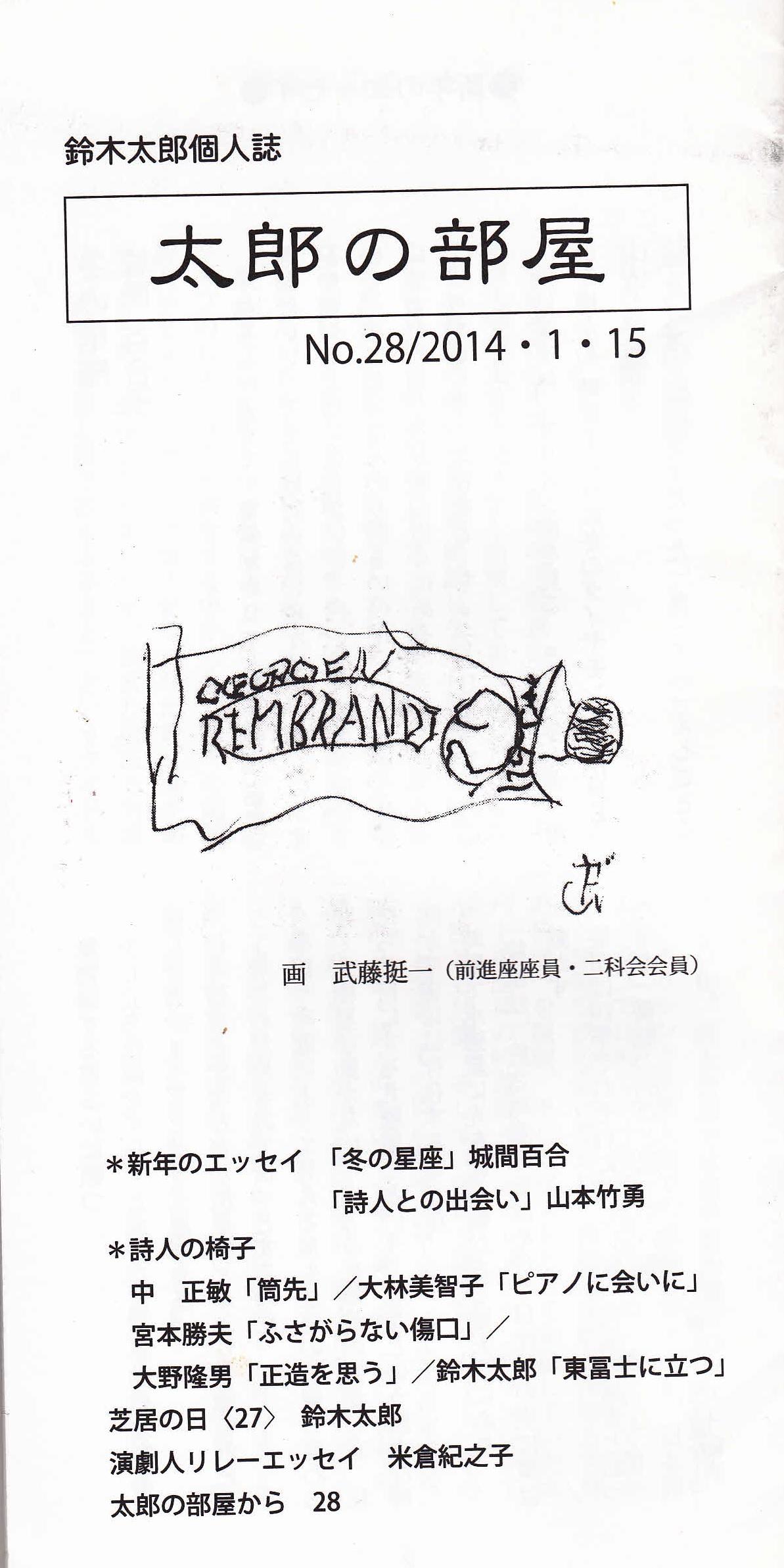 太郎の部屋 28号