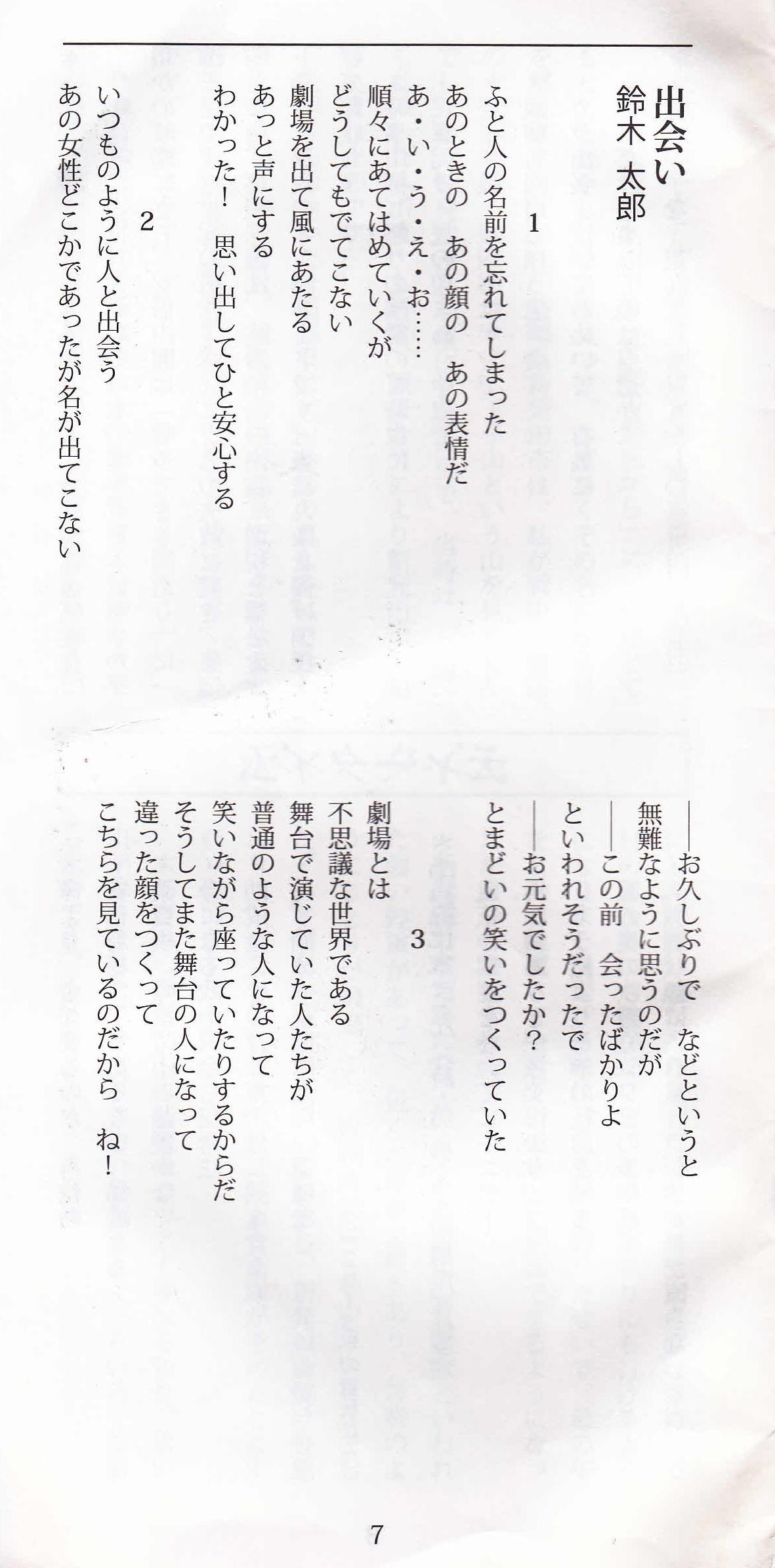太郎の部屋 32号