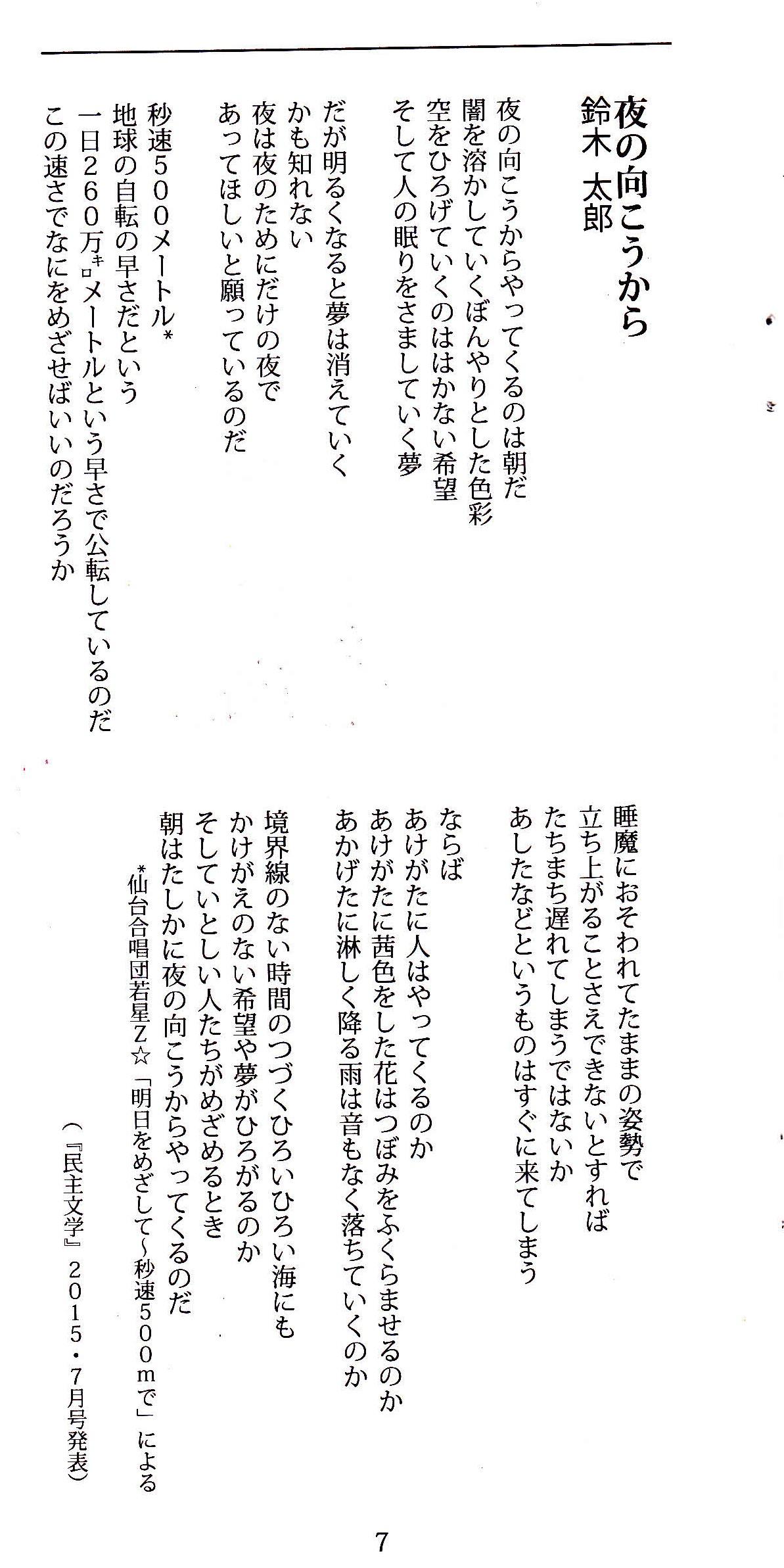 太郎の部屋 34号