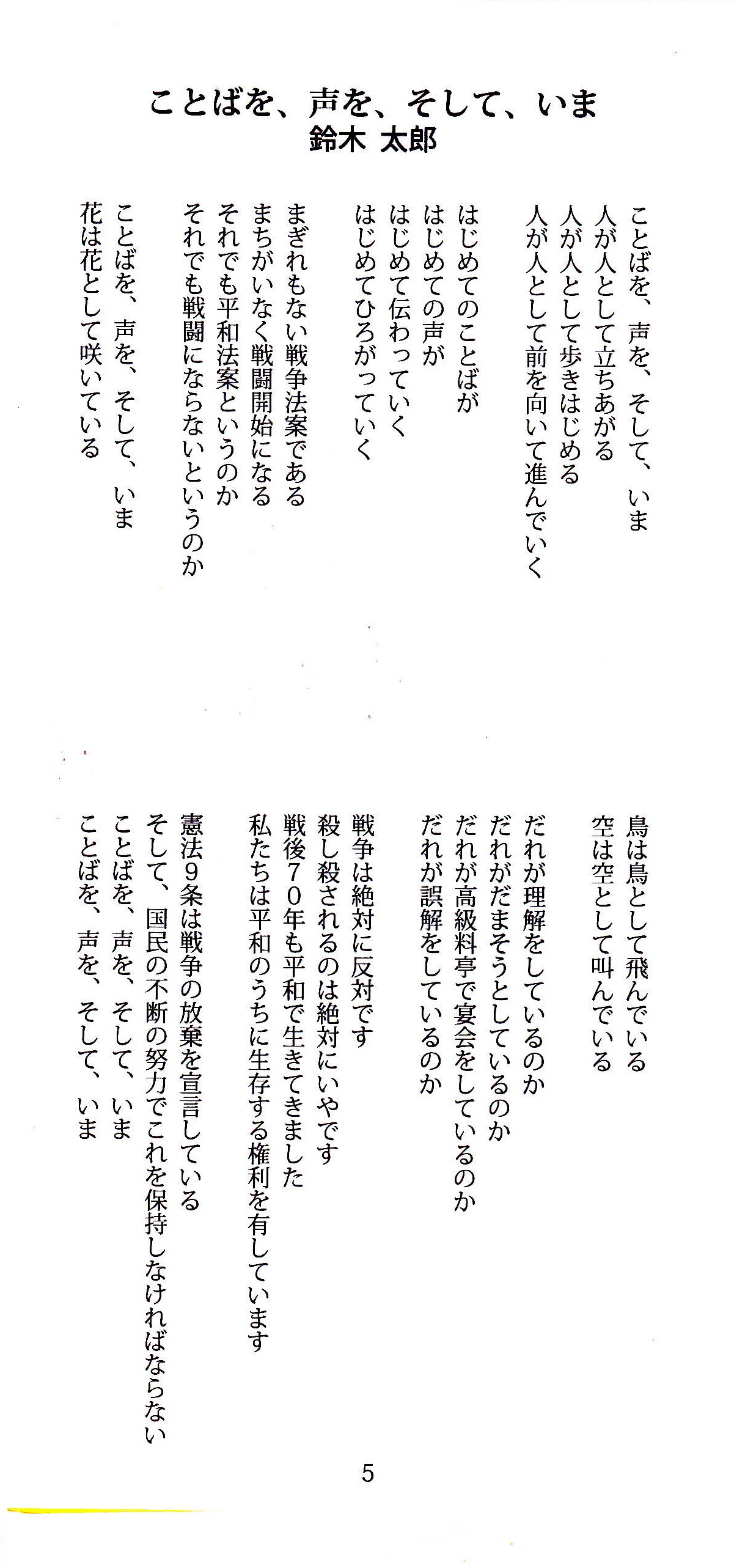 太郎の部屋 35号