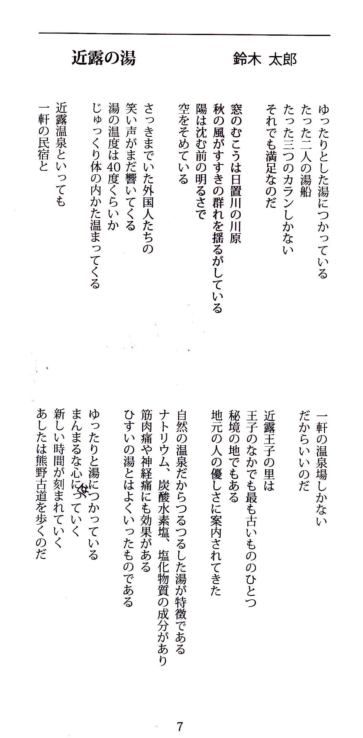 太郎の部屋 36号