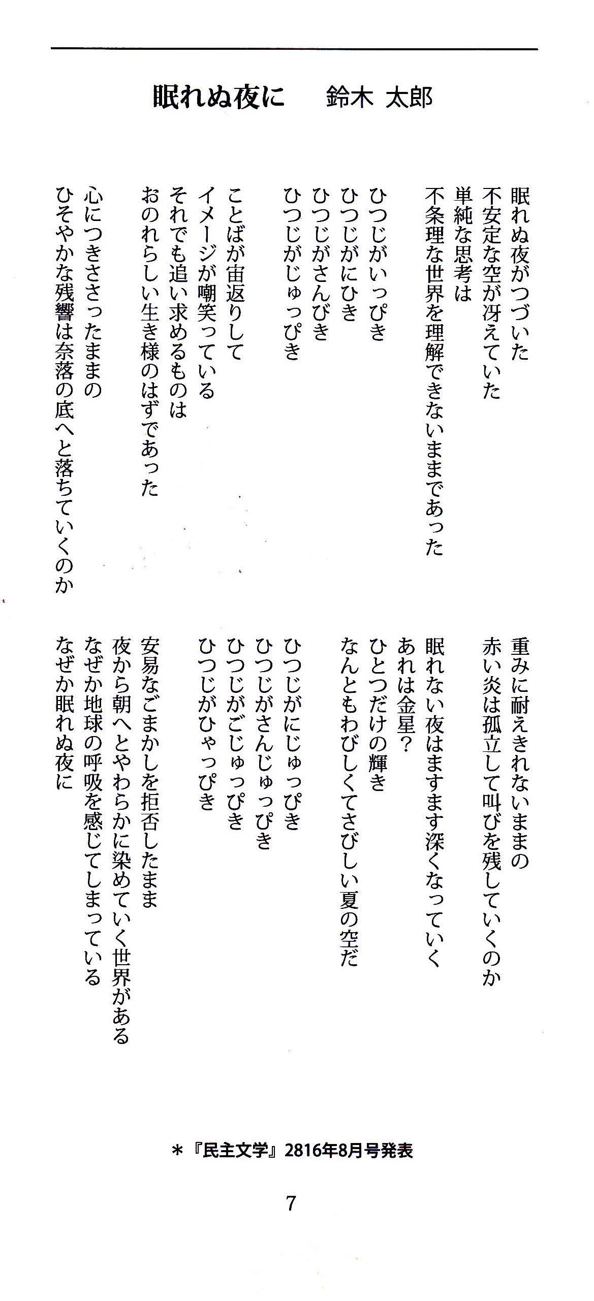 太郎の部屋 38号