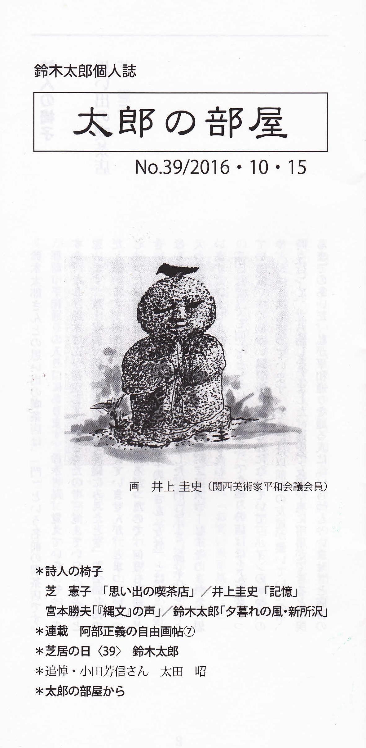 太郎の部屋 39号