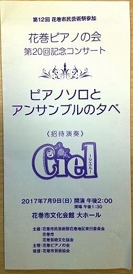 s-ピアノ発表会02