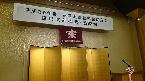 s-同窓会盛岡04