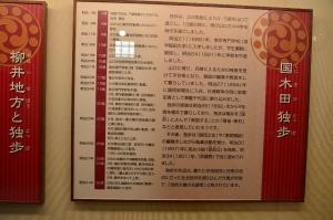国木田独歩 年表