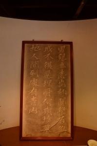 将東遊題壁の後半の詩