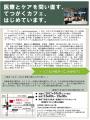 1009(東京)哲学カフェ医療とケアを問い直すチラシ画像