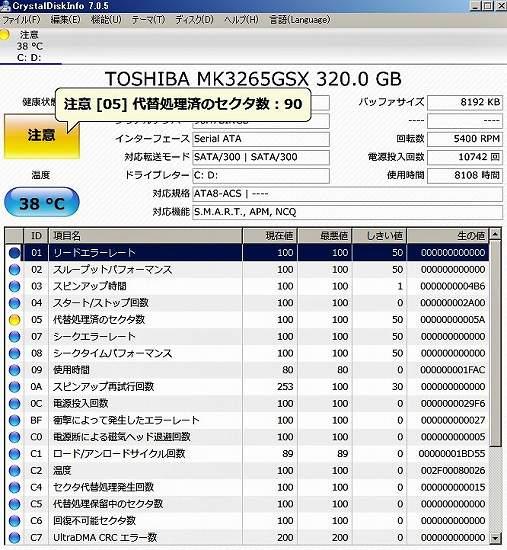 ハードディスク診断 CrystalDiskInfo