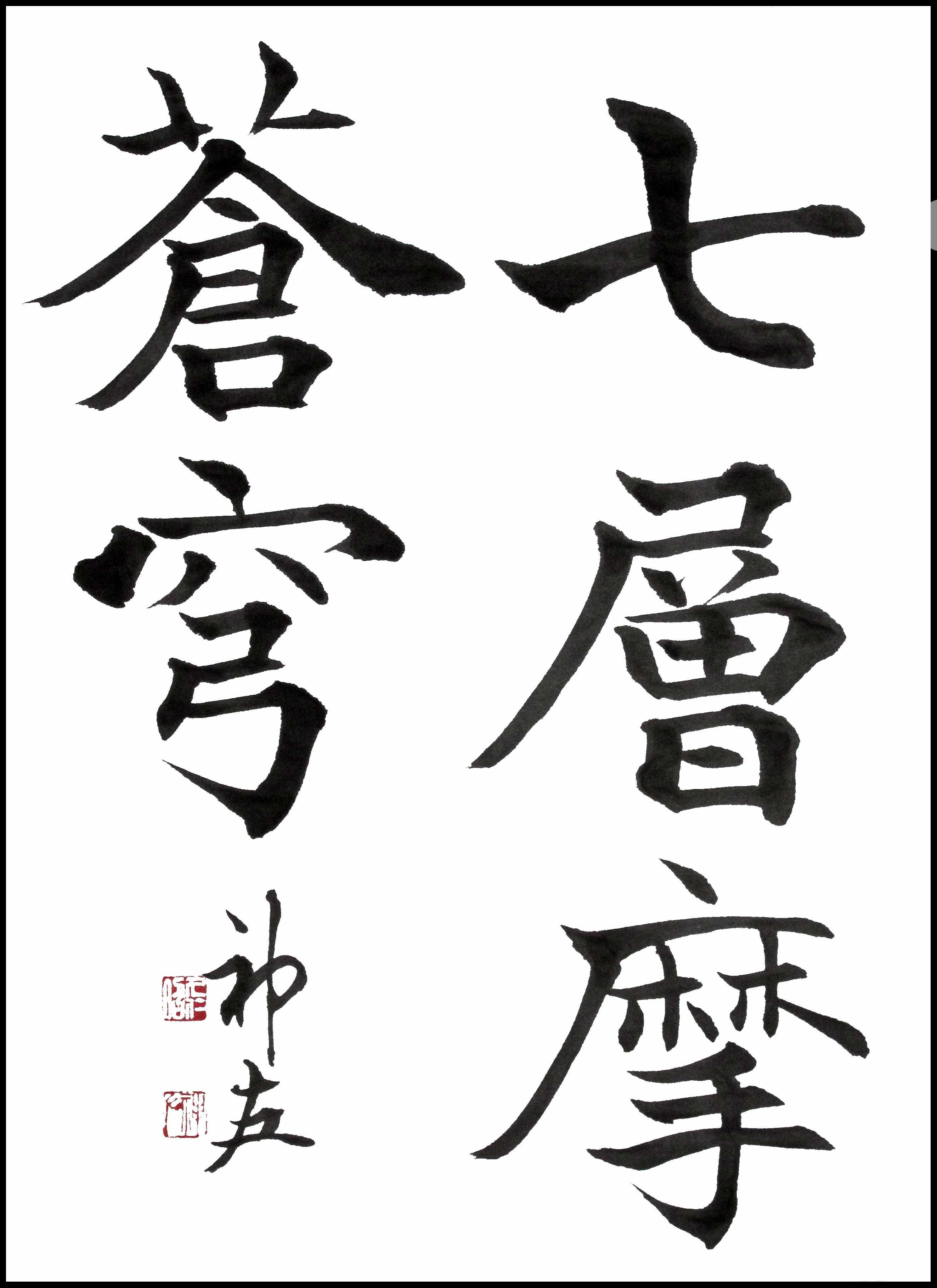 書海社6月号楷書提出2017