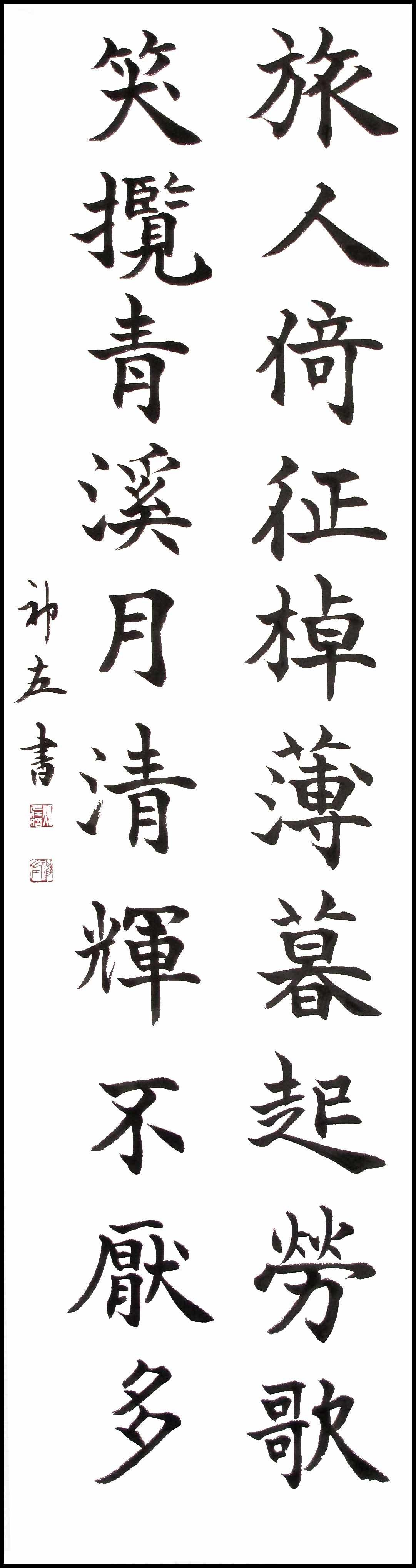 紙上セミナー楷書201707