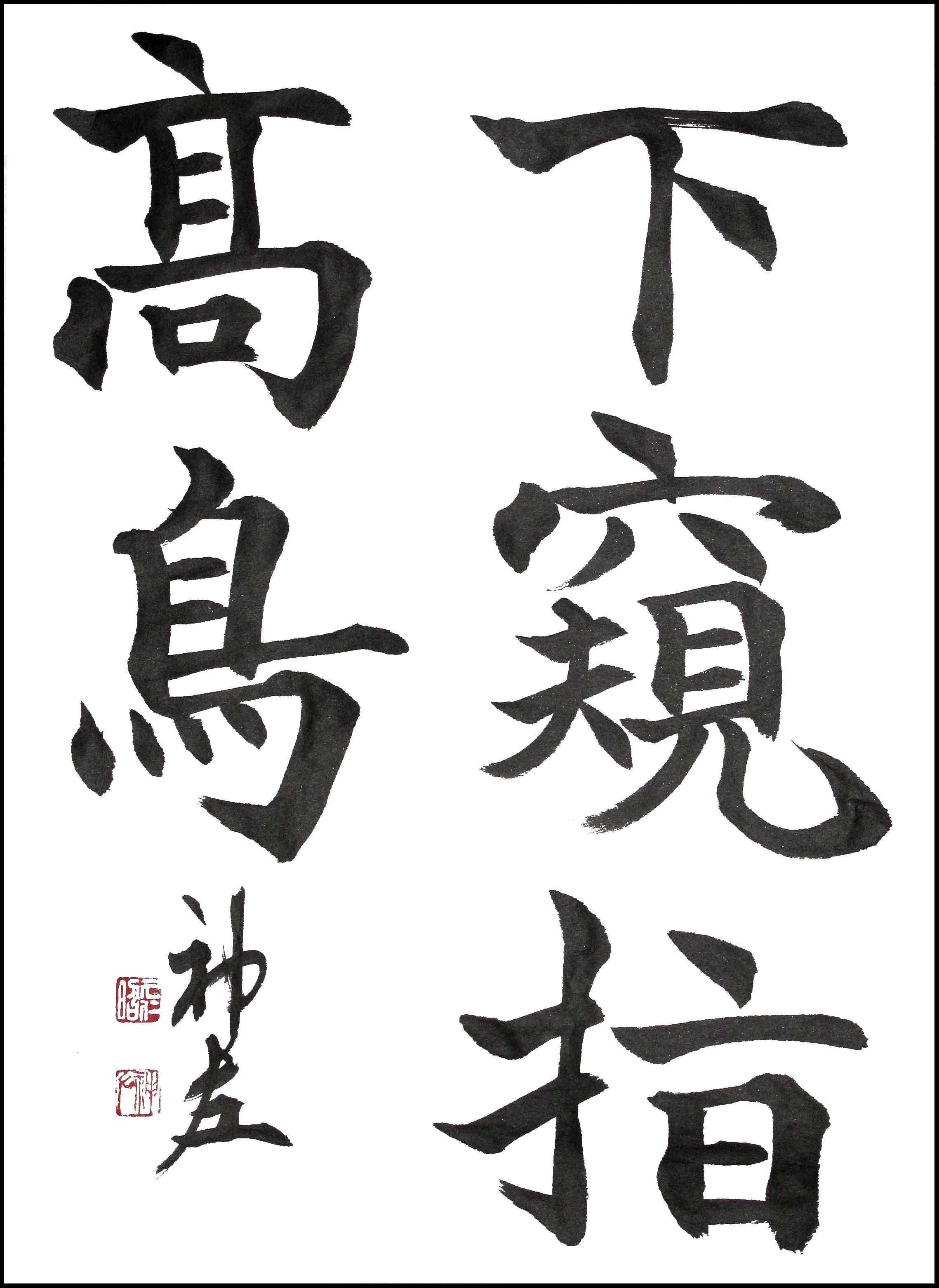 書海社7月号楷書提出 2017 08 16
