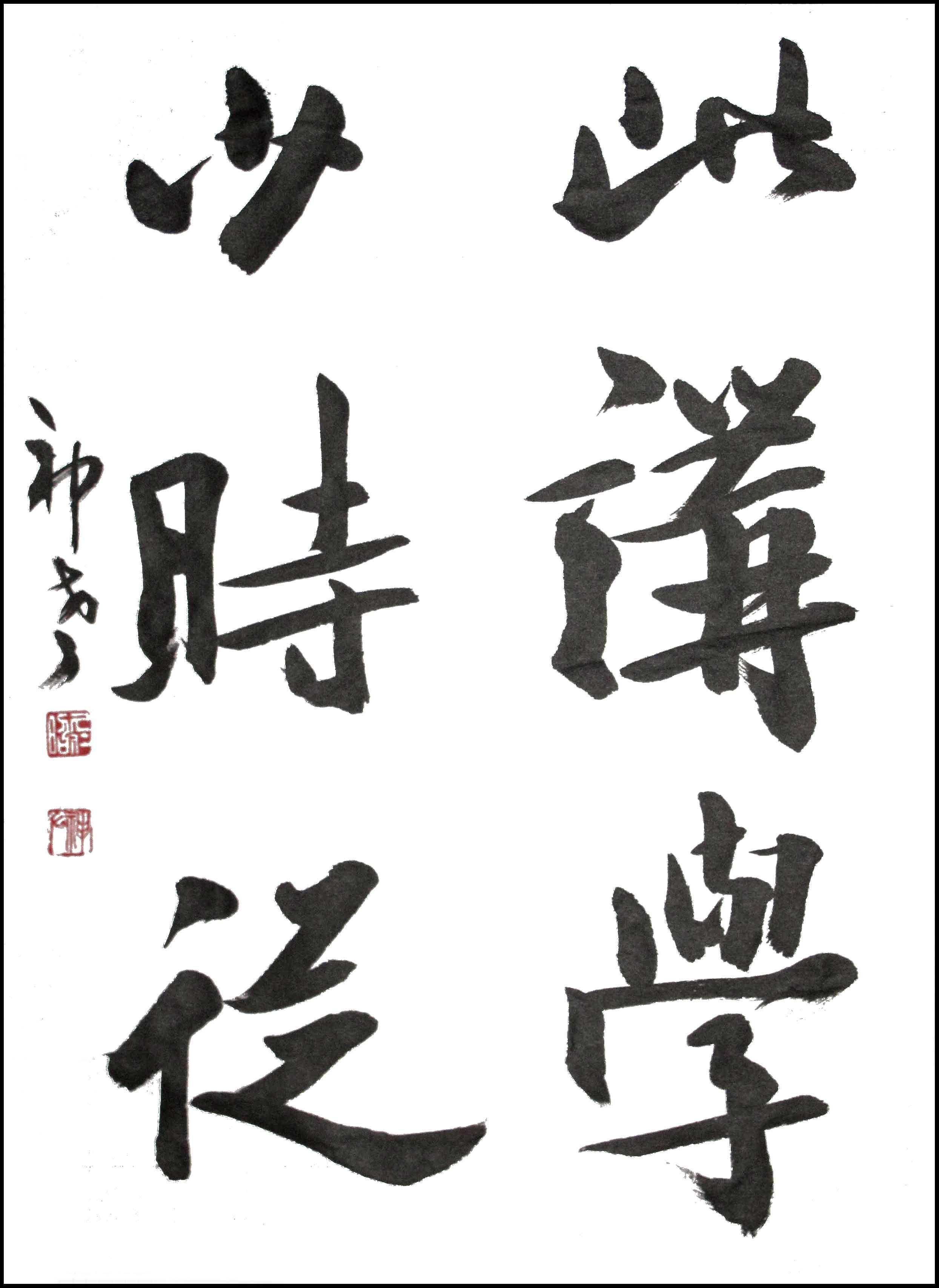 書海社7月号行書提出 2017 08 16