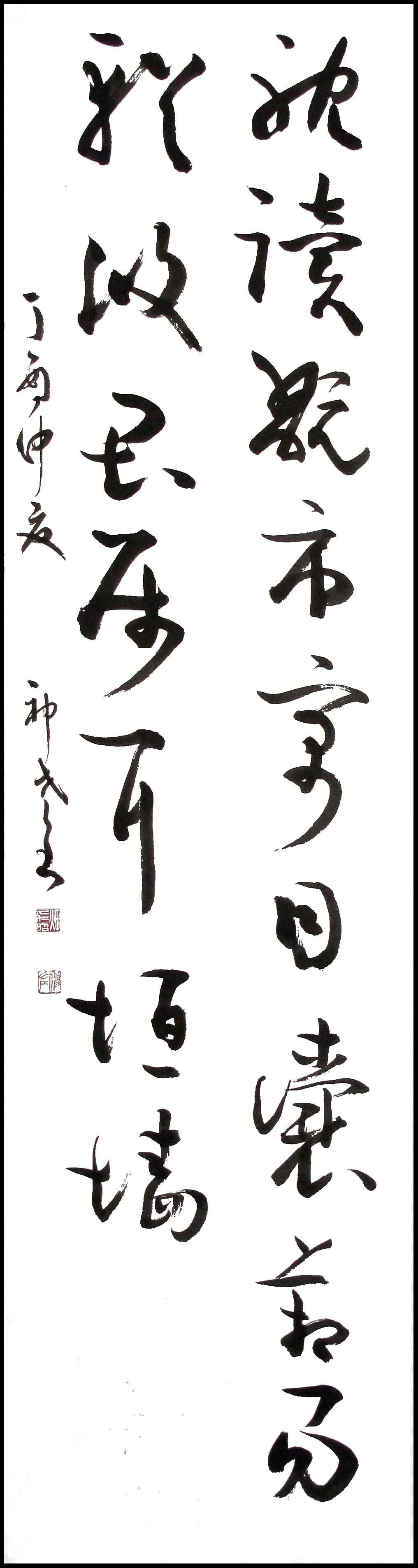 書海社7月号3部千字文草書提出 2017 08 20
