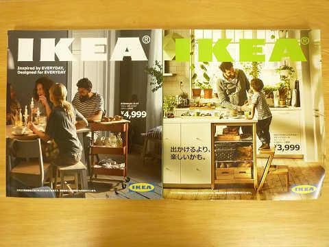 IKEA イケア カタログ 2017年版