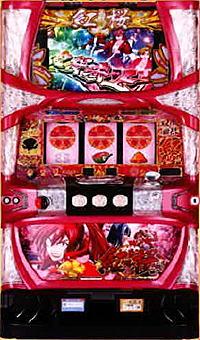 紅き魂は桜の如く筐体