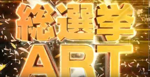AKB48 勝利の女神ART