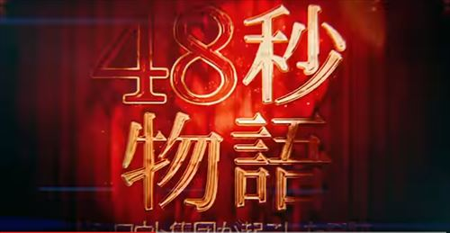 AKB48 勝利の女神試打動画