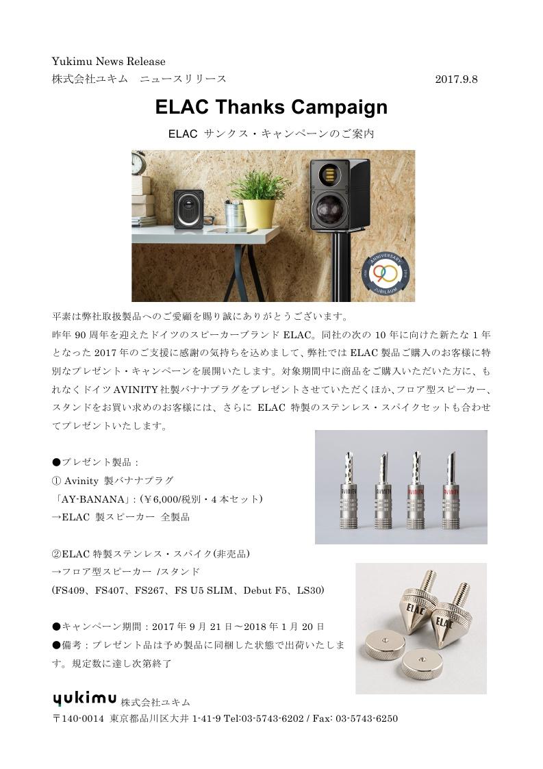 20170908_ELAC_Thanks_Campain.jpg