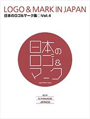 日本のロゴ&マーク集 Vol.4