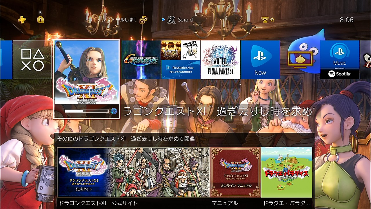 DQ11 PS4メニュー