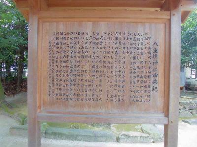 7.9八重垣神社5
