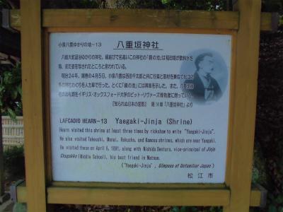 7.9八重垣神社9
