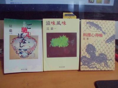 9.6辻嘉一の本