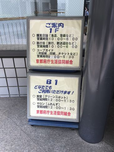 京都府庁・食堂の案内_H29.06.26撮影