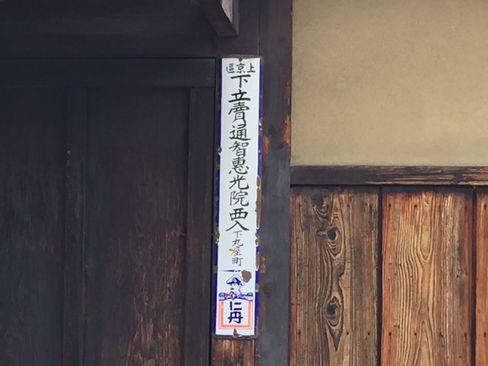 仁丹の番地表示_H29.06.26撮影