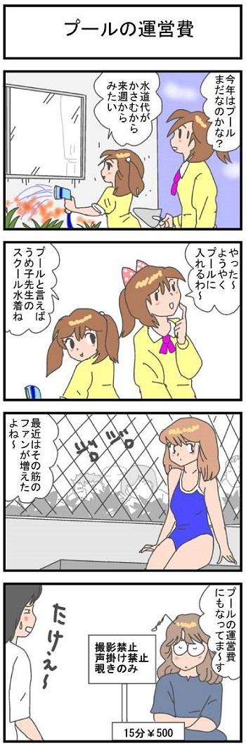 プールの運営費 - まじょかふぇ!