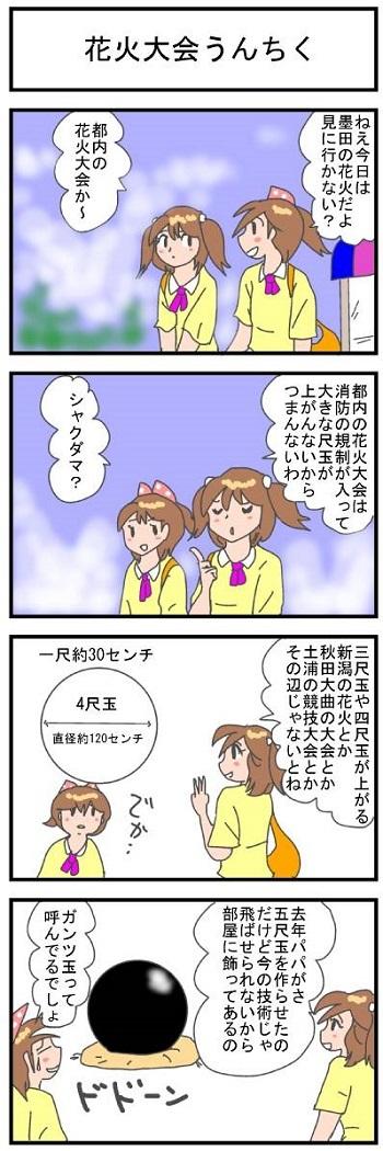 花火大会うんちく5