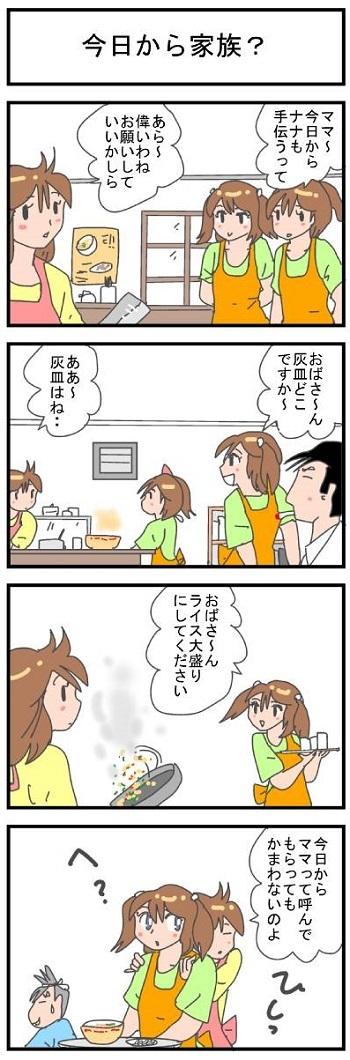 今日から家族?.