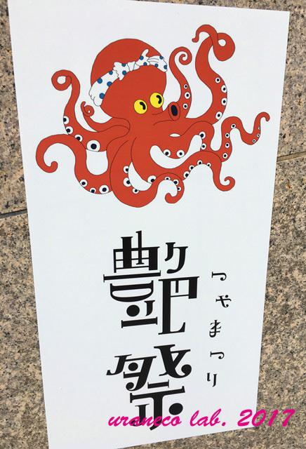 7月25日日本橋夏祭り