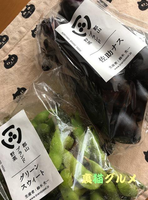 8月21日福島野菜