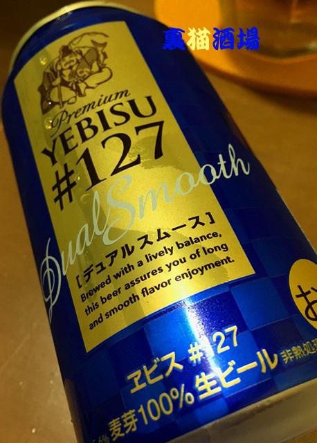 9月7日Yebisu Beer