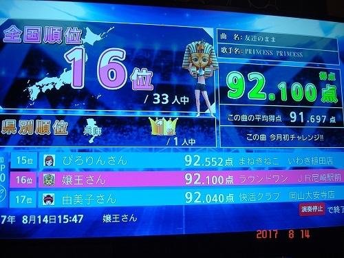 カラオケ116
