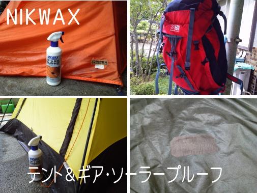 tent zack2